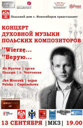 баннер Томск